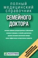 Книга Справочник семейного доктора pdf, fb2 / rar 11,88Мб