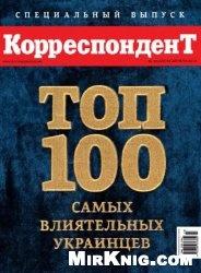 Корреспондент №33 2013