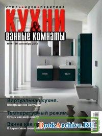 Журнал Кухни и ванные комнаты №9 (сентябрь 2013).