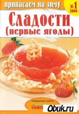 Книга Припасаем на зиму №1 2009. Сладости (первые ягоды)