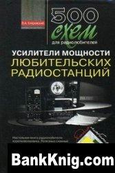 500 схем для радиолюбителей. Усилители мощности любительских радиостанций djvu 2,9Мб