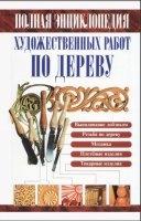 Журнал Полная энциклопедия художественных работ по дереву pdf 80,6Мб