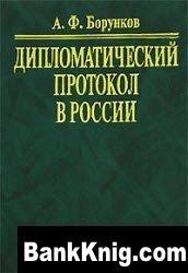 Книга Дипломатический протокол в России djvu 7Мб