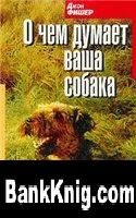 Книга О чем думает ваша собака doc