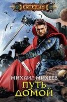 Книга Михаил Михеев - Путь домой rtf, fb2 / rar 12,27Мб