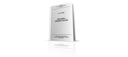Книга Текст брошюры «Динамика звездных систем» представляет собой дополненную автором обработку записи лекции, прочитанной им для шко
