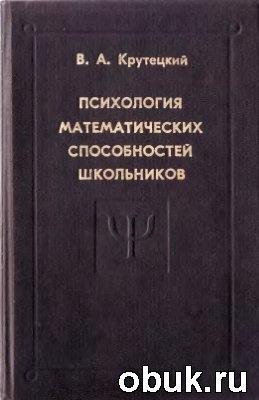 Книга Психология математических способностей школьников