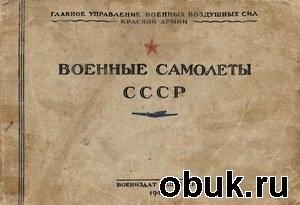 Книга Военные самолеты СССР - альбом-пособие