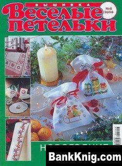 Журнал Веселые петельки №6, 2006 Вышивка djvu 3,89Мб