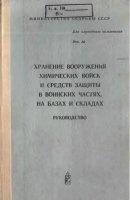 Книга Хранение вооружения химических войск и средств защиты в воинских частях, на базах и складах pdf 6,41Мб