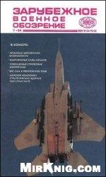 Журнал Зарубежное военное обозрение №7 1994