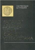Книга Каталог древних монет Южного Узбекистана