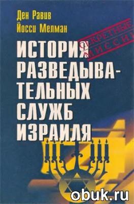 Книга Д. Равив, Й. Мелман. История разведывательных служб Израиля