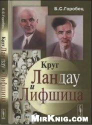 Книга Круг Ландау и Лифшица
