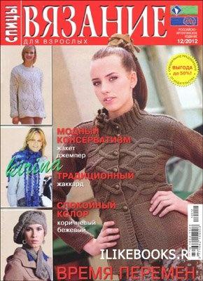 Журнал Вязание для взрослых. Спицы № 12 2012