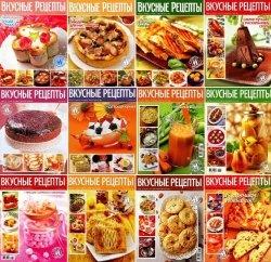 Журнал Вкусные рецепты №1-12 2009