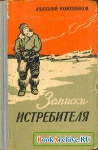 Книга Записки истребителя.