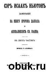 Книга Исаак Ньютон. Замечания на книгу Пророка Даниила и Апокалипсис святого Иоанна