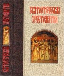Книга Святоотеческая хрестоматия