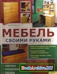 Мебель своими руками: шкафы, кладовки, полки.