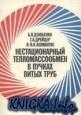 Книга Нестационарный тепломассообмен в пучках витых труб
