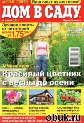 Книга Дом в саду №5 (май 2011)