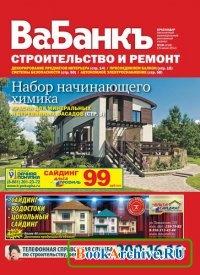 Журнал Ва-Банкъ. Строительство и ремонт. Краснодар №18 2011.