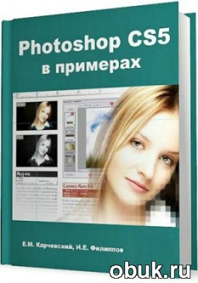 Книга Photoshop CS5 в примерах