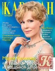 Журнал Караван историй. Коллекция №7 (июль 2012)