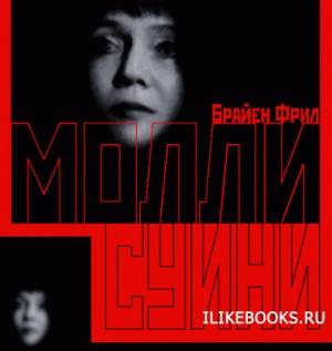 Аудиокнига Фрил Брайан - Молли Суини (аудиоспектакль)
