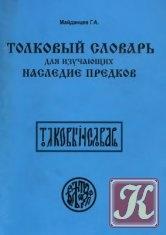 Книга Толковый словарь для изучающих наследие Предков