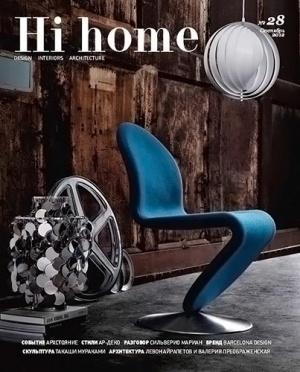 Журнал Журнал Hi home №9 2012