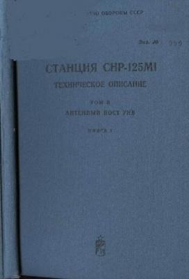 Книга Станция наведения ракет СНР-125М1 ТО Том2 Книга1