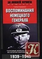 Книга Воспоминания немецкого генерала.Танковые войска Германии 1939-1945
