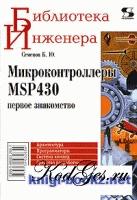 Книга Микроконтроллеры MSP430. Первое знакомство