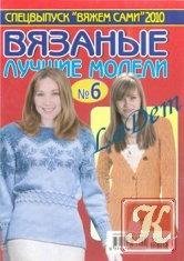 Книга Спецвыпуск Вяжем сами Лучшие вязаные модели №6 2010