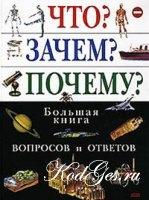 Книга Что? Зачем? Почему? Большая   вопросов и ответов