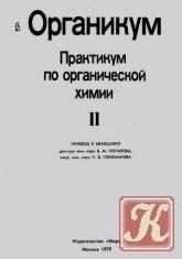 Книга Органикум. Практикум по органической химии в 2-х томах