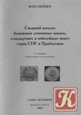 Книга Сводный каталог бумажных денежных знаков, стандартных и юбилейных монет стран СНГ и Прибалтики