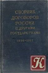 Книга Сборник договоров России с другими государствами 1856-1917