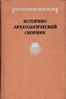 Книга Историко-археологический сборник