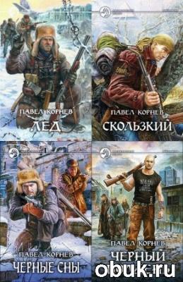 Аудиокнига Павел Корнев - Приграничье. Серия аудиокниг