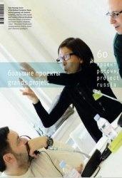 Журнал Проект Россия - №60 (2011)