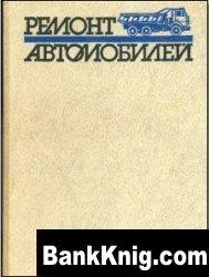 Книга Ремонт автомобилей: Учебник для автотрансп. техникумов