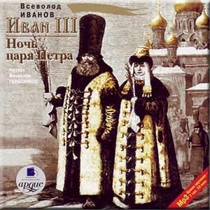 Книга Иванов Всеволод - Иван III. Ночь царя Петра (Аудиокнига)