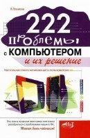 Книга Лохниски Я. 222 проблемы с компьютером и их решение
