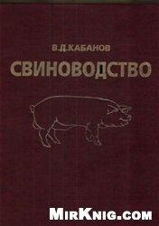 Книга Свиноводство