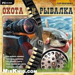 Справочник - Охота и рыбалка