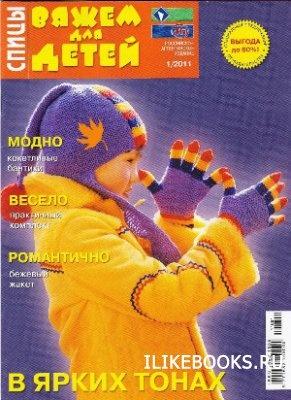 Журнал Вяжем для детей спицами №1 2011