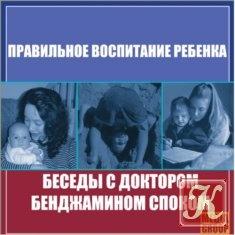 Книга Энциклопедия воспитания ребенка. Беседы с доктором Б. Споком